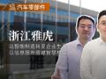 浙江雅虎汽车-智慧生产创造无限未来 (10播放)
