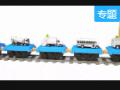汽车总动员玩具视频 认识汽车 学习颜色01 (8播放)