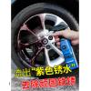 汽车轮毂清洗剂铝合金钢圈清洁除锈剂翻新用品铁粉去除剂用品大全