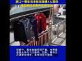 浙江一客车与半挂车碰撞3人受伤,撞击瞬间乘客从车内飞出 (3播放)